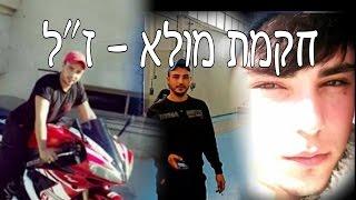 preview picture of video 'חקמת מולא זל - כפר ירכא 2015\01\16'