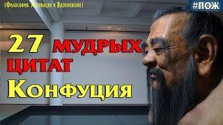 27 мудрых цитат Конфуция