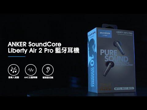 【ANKER】A3951 Soundcore Liberty Air 2 Pro 藍牙耳機 純淨的聲音技術
