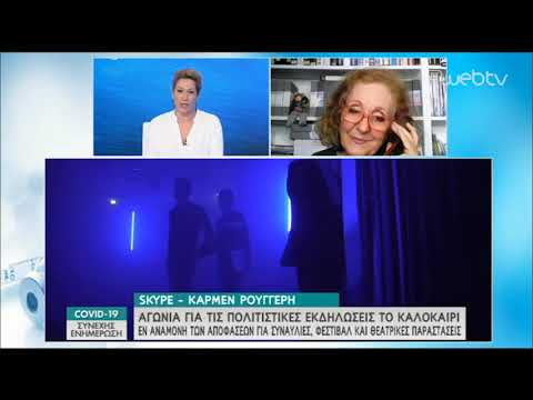 Η Κάρμεν Ρουγγέρη στην ΕΡΤ   05/05/2020   ΕΡΤ