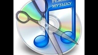 Как обрезать музыкальный файл без установки программ . Сайт http://www.mp3cut.ru/ вам в помощь.