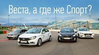 Кто стоит своих денег? Лада Веста Спорт, Volkswagen Polo GT, Mazda 3 и Kia cee'd GT
