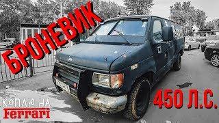 Купили БРОНЕВИК Ford Econoline 450л.с