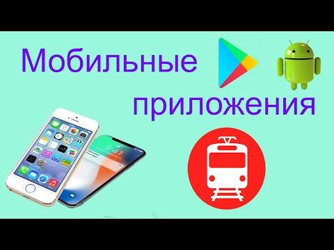 """Покупка билетов в приложении """"РЖД пассажирам"""""""