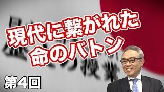 第4回 日本人はみんな親戚!?現代に繋がれた命のバトン