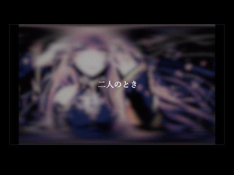 二人のとき / feat. 巡音ルカV4X