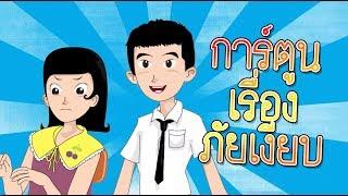 สื่อการเรียนการสอน การ์ตูน เรื่อง ภัยเงียบ (อันตราย จากภัยอินเตอร์เน็ต) ป.5 ภาษาไทย