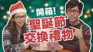 開箱! YouTubers 聖誕交換禮物 feat. HowHow / 林辰 / 壹加壹