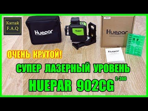Лазерный уровень Huepar 902CG. Просто отличный аппарат!
