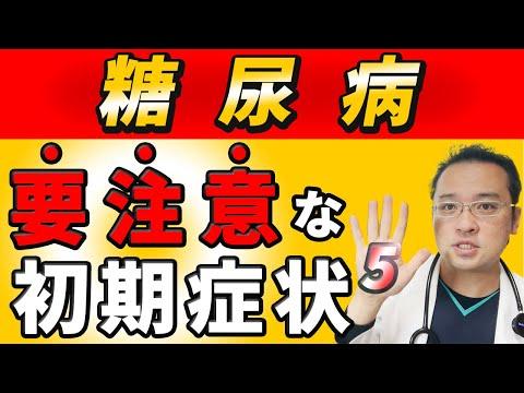 , title : '【糖尿病】絶対放置してはいけない初期症状5選