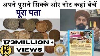 अपने पुराने सिक्के और नोट कहां बेचें पूरा पता Coin exhibition and sale