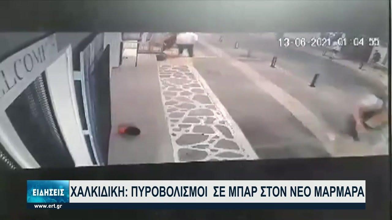 Νέος Μαρμαράς: Κάμερα κατέγραψε τον εν ψυχρώ πυροβολισμό 2 νεαρών έξω από μπαρ | 08/07/2021 | ΕΡΤ
