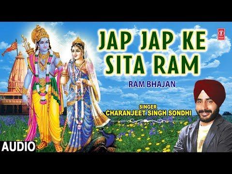 जप जप के सीता राम
