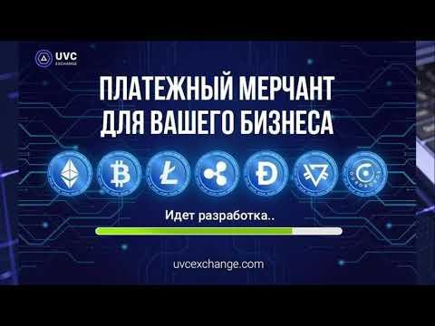 UVCExchange ПРЕЗЕНТАЦИЯ компании   АПГРЕЙД