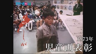 1973年の児童画表彰【なつかしが】