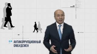 Бороться с коррупцией в Казахстане начнут омбудсмены, послы перемен и комиссары