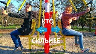 КТО СИЛЬНЕЕ ???))