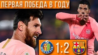 Хетафе - Барселона 1:2   Супергол Суареса и первая победа в году   Обзор матча