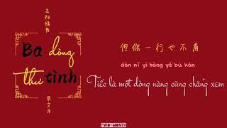 [Vietsub+Pinyin] 三行情书 ¦ Ba dòng thư tình - 蔡文泽 ¦ Thái Văn Trạch (cut)