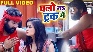 #Video - चलो नs ट्रक में - Chalo Na Truck Me - #Samar Singh , #Kavita Yadav - Bhojpuri Songs 2019