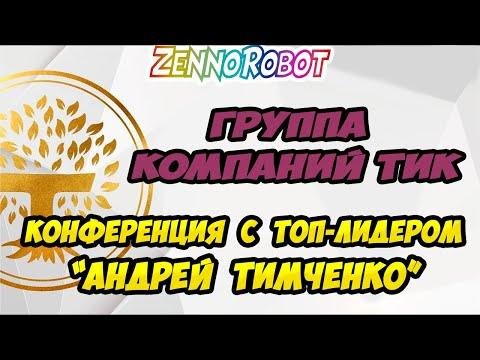 Конференция с Андреем Тимченко - развитие компании ГК ТИК