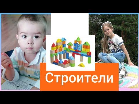 Строители. Стихотворение Агнии Барто Дети строят башню из кубиков С днем строителей