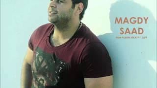 تحميل و استماع Magdy Saad - So2aly 3alik / مجدى سعد - سؤالى عليك MP3