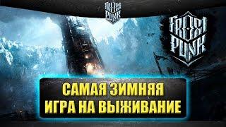 🔴Стрим Frostpunk - Самая зимняя игра на выживание [19.00]