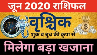 Vrishchik Rashi Rashifal June 2020| Vrishchik Lagna June 2020| वृश्चिक राशि वृश्चिक लग्न राशिफल जून
