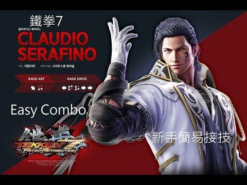 [Tekken7]鐵拳Tekken7 Claudio Easy Combo 新手簡易接技