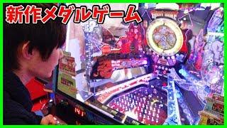メダルゲームやアーケードゲームたくさんやってみた!ジャパンアミューズメントエキスポ