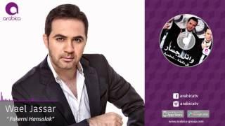 وائل جسار - فاكرني أنسالك   Wael Jassar - Fakerni Ansalk