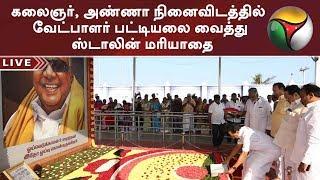 கலைஞர், அண்ணா நினைவிடத்தில் வேட்பாளர் பட்டியலை வைத்து மு.க.ஸ்டாலின் மரியாதை   #DMK