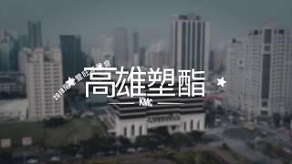 [活動]2018KMC高雄塑酯尾牙