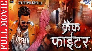 New Bhojpuri Full Movie Pawan Singh Sanchita Nidhi Jha Superhit