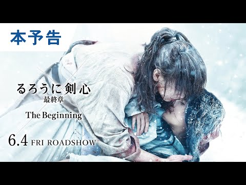 The Beginning本予告