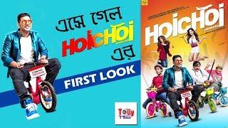 এসে গেল HOICHOI Unlimited এর First Look   Dev   Koushani   Puja   Aniket
