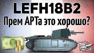 105 leFH18B2 - Прем САУ это хорошо или это зло?