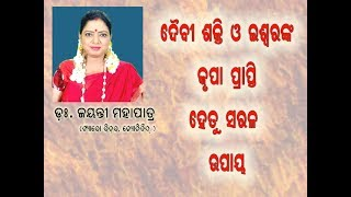 Tips To Getting Bleesing Of God & Increasing Positivity- Dr. Jayanti Mohapatra