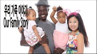 Our Family Story (Kenyan/Korean) 우리 가족 이야기 Parents Disapproval, Biracial Children 국제결혼, 부모님 반대