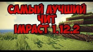 Обзор на самый лучший чит на майнкрафт 1.12.2 IMPACT 1.12.2