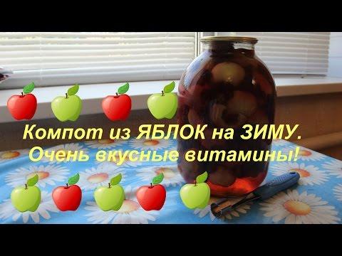 Компот из ЯБЛОК на ЗИМУ. Очень вкусные витамины!