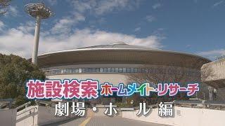 劇場・ホール編
