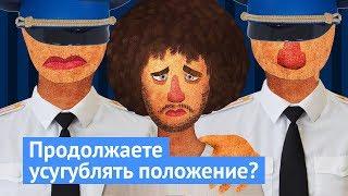 Как меня дважды задержала ФСБ в Волгограде