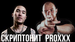 PROXXX ft  Скриптонит  - Для Моих Людей