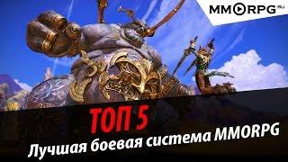ТОП 5 MMORPG. Лучшая боевая система.