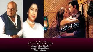 Sudhakar Sharma - Song - Yeh Kaisa Utthaan Hai | Singer
