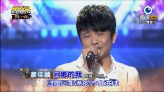 2015.8.1 蔡佳麟~明日之星開場--回鄉的我