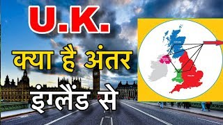 UNITED KINGDOM FACTS IN HINDI    4  देशो का 1 देश    UK FACTS AND CULTURE IN HINDI