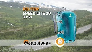 Deuter Speed Lite 20 / black-titan - відео 3